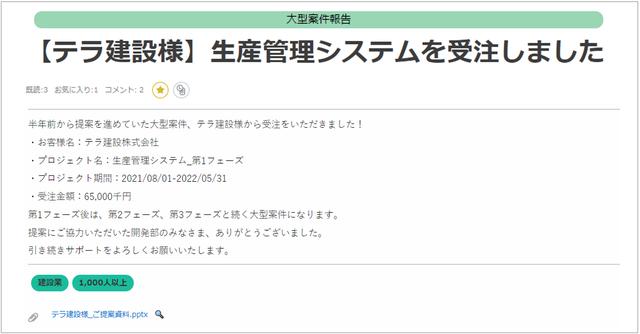 大型案件の受注!田村さん、やったね!!