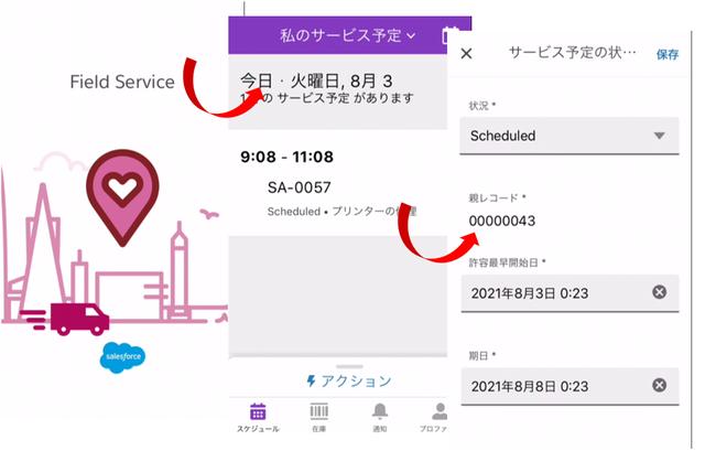 3-2.Field Service モバイルアプリ(入力)