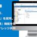 株式会社みずほ銀行、「mitoco(ミトコ)」を採用 | お知らせ | ニュース | 株式会社テラスカイ
