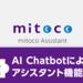 mitocoにAI チャットボット機能を搭載 | リリース情報 | ニュース | 株式会社テラスカイ
