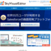 SkyVisualEditor | Salesforceの画面開発ツール