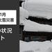 【上越市大雪災害】現地の状況レポート - TerraSkyBase   テラスカイを支える人とテクノロジーの情報を発信する基地局