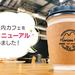 こだわりのコーヒーを会社で楽しめる!社内カフェをリニューアルしました - TerraSkyBase | テラスカイを支える人とテクノロジーの情報を発信する基地局