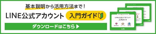 LINE公式アカウント入門ガイド