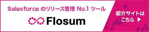 Flosumサイト紹介