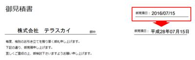PDFで和暦表示