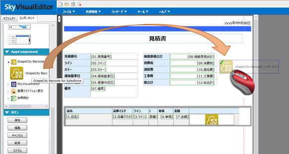 SVE Studio画面でAppComponentを配置