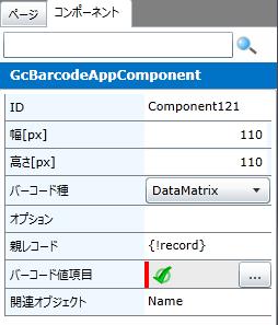 「見積番号」のバーコード設定