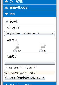 ページプロパティ「PDF」の設定