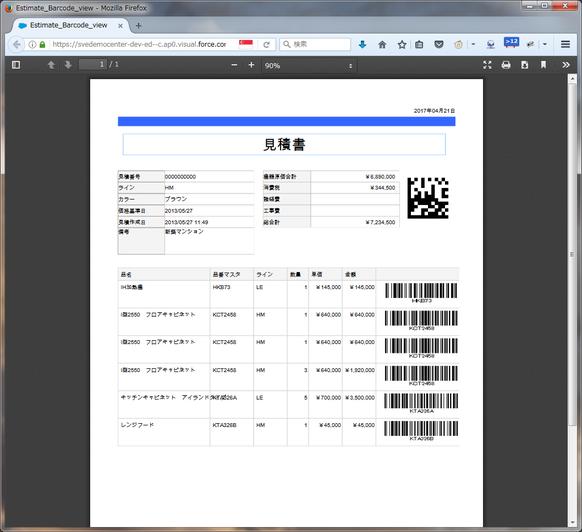 PDFページ化した見積書(バーコードあり)