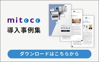 mitoco導入事例集