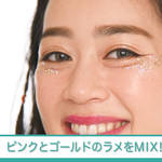 【超簡単】キラキラ☆フェスメイクに視線集中♡