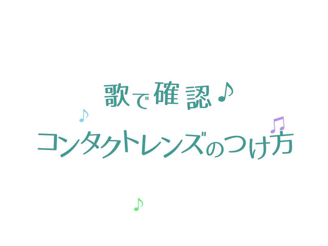 【歌&動画で説明♪】カラコン初心者のための「コンタクトレンズ装着方法」