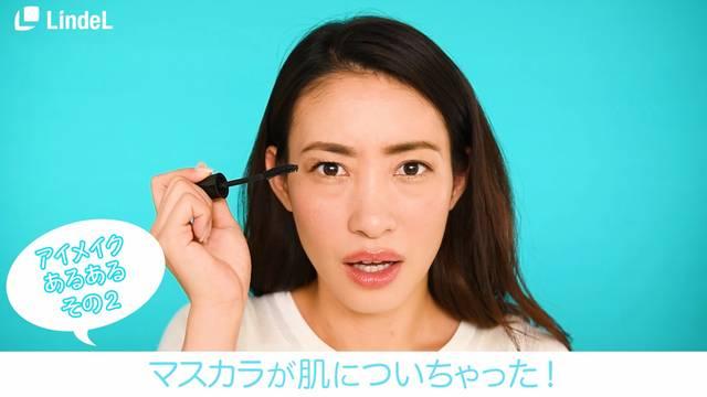 """""""アイメイクの失敗""""挽回テクを大公開!【動画でレクチャー】"""