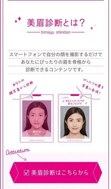 【ヘビロテ】のアプリ、「美眉診断」であなたに似合う眉メイクをチェック!!