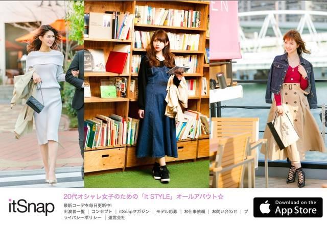 """ファッションSNAPアプリ「itSnap」で""""it""""な女の子たちのオシャレをチェック!"""