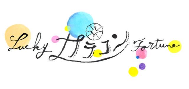 【月2回更新☆】カラコン占いであなたの運勢を占います!