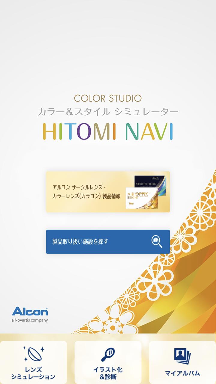 カラコン初心者におすすめのアプリ! アルコンの「HITOMI NAVI」を試してみた♪