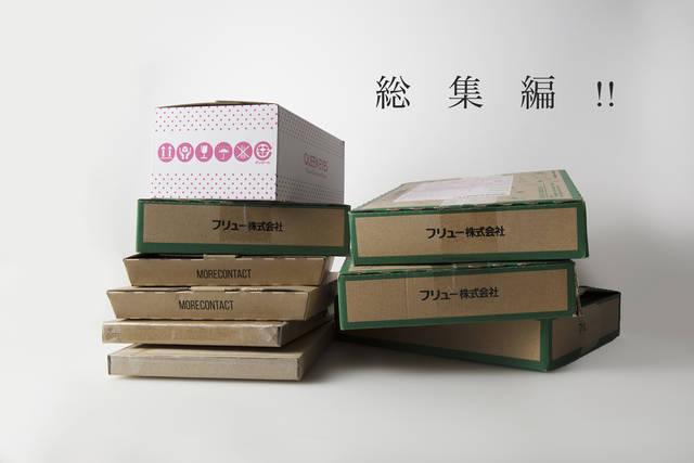 カラコン通販サイトを比較してみた! 【全サイト総集編】vol.6