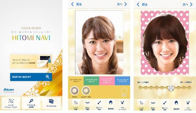レンズ試着アプリ「HITOMI NAVI」