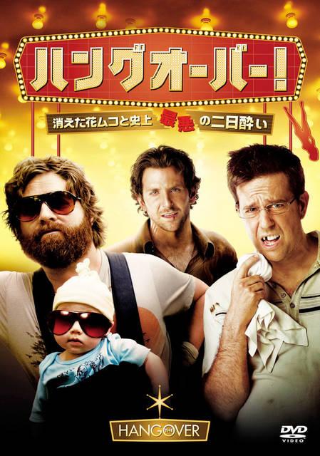 【ワーナー公式】映画(ブルーレイ,DVD & 4K UHD/デジタル配信)|ハングオーバー!  消えた花ムコと史上最悪の二日酔い (10577)