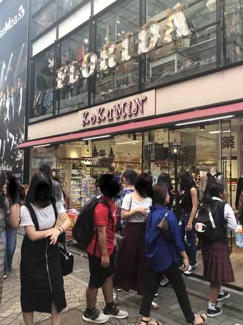 KoKuMiN原宿店
