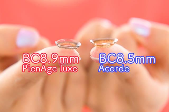 BC8.9mmと8.5mmのレンズを比較!