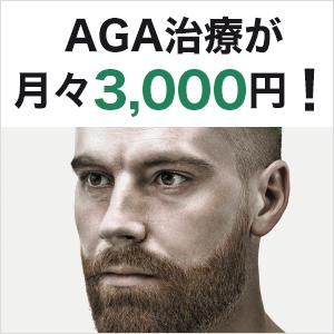 AGA治療が今なら1ヵ月無料