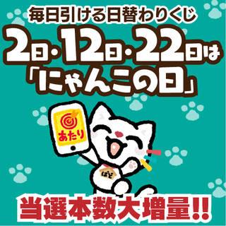 【毎日くじ】今週(9/21~9/27)の賞品内容発表!