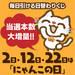 【毎日くじ】今週(10/19~10/25)の賞品内容発表!