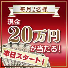 12月開催スタート!~現金20万円が当たるチャンス!【その場でわかるスピードくじ】