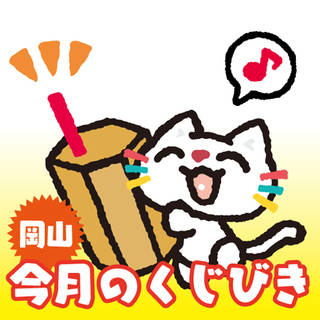 【岡山】1月のぱどにゃんこくじびき特集!《キレイ編》