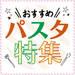 【箕面市】おすすめパスタ3選!「くじびき」開催!