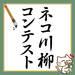 【北摂西版】ネコ川柳コンテスト★