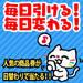 【毎日くじ】今週(1/18~1/24)の賞品内容発表!