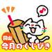 【岡山】4月のぱどにゃんこくじびき特集!《ライフ編》