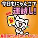 【毎日くじ】今週(3/15~3/21)の賞品内容発表!