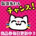 【毎日くじ】今週(3/22~3/28)の賞品内容発表!