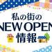 【 ぱど大阪東版 】NEW OPEN情報♪