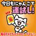 【毎日くじ】今週(4/19~4/25)の賞品内容発表!