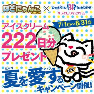 【夏キャンペーン】サーティワンアイスクリームの公式Twitterで公開中!!!