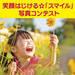 【北摂版】笑顔はじける☆「スマイル」 写真コンテスト 投票受付中!