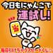 【毎日くじ】今週(9/20~9/26)の賞品内容発表!