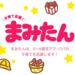 【まみたん阪神版会員限定】プレゼントがもりだくさん!