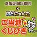 京阪沿線5都市×ぱどにゃんこ その場で当たる!『ご当地くじびき』11月