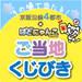 京阪沿線4都市×ぱどにゃんこ その場で当たる!『ご当地くじびき』2月