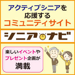 『シニア・ナビ』×『ぱどにゃんこチェック』プレゼントキャンペーン開催中!