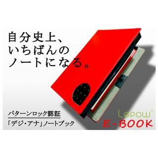 【4周年記念!】くじびきに新感覚のハイブリッド・ノートブック『E-BOOK』が登場中!