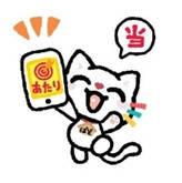 《ご当選者様の声》~「現金20万円」4月当選者様~