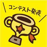 【京阪・北摂東】おすすめグルメ☆フォトコンテスト☆結果発表!!
